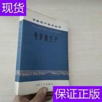 [二手旧书9成新]冶金生产技术丛书《电炉钢生产》