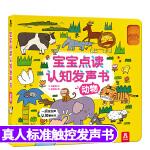 全新正版乐乐趣宝宝点读认知发声书动物0-1-2-3-4-5岁低幼儿童翻翻看亲子互动会点读的趣味图书早教启蒙认知益智游戏