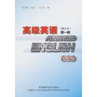 高级英语(修订本)(1)(重排版)