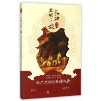 长江流域的兵法战争