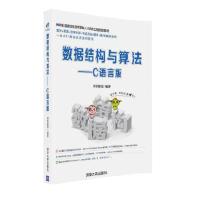 数据结构与算法―C语言版(货号:SJS) 9787302440680 清华大学出版社 传智播客