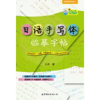 【正版二手9成新】日语手写体临摹字帖 王进