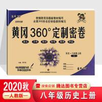 2019秋黄冈360定制密卷八年级历史上册(RJ) 8年级历史试卷 360试卷黄冈试卷