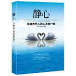 【正版全新直发】静心 王伟,曾春生著 9787561798676 华东师范大学出版社