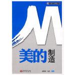 【新书店正版】美的制造胡晓阳,张洪9787807475392海天出版社