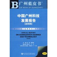 中国广州科技发展报告(2008)(含光盘) 舒扬,蔡刚强 9787509703533 社会科学文献出版社