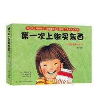 第一次上街买东西 5册 套装 林明子 全国十佳童书 阿惠和妹妹 描绘孩子成长飞跃的一瞬间 童书