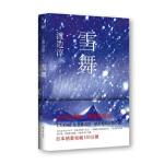 雪舞 [日] 渡边淳一,周浩,汪燕 9787533938192 浙江文艺出版社