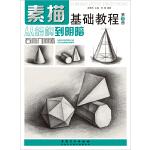 素描基础教程.从结构到明暗1.石膏几何体