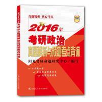 2016年考研政治真题解析与预测考点背诵