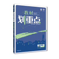 理想树67高考2019新版教材划重点 高中地理必修2人教版高一下册 高一②必修RJ