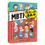 MBTI16型人格漫画书