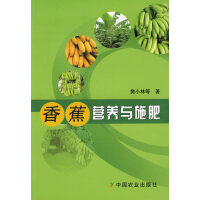 香蕉营养与施肥 樊小林 等著 9787109113107 中国农业出版社【直发】 达额立减 闪电发货 80%城市次日达!