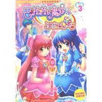 巴拉拉小魔仙之彩虹心石3 【正版书籍,品质畅享】
