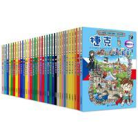 环球寻宝记系列 全套1-33册 正版 我的第一本科学漫画书寻宝记系列 儿童6-7-9-10-12岁少儿科普揭秘小学生青