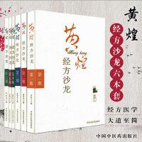 黄煌经方沙龙 第一 二 三 四 五 六 期 中国中医药出版社 9787513211178