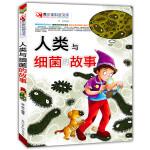 人类与细菌的故事(青少年科普文库) 9787511228994