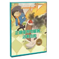 【正版直发】正确使用电暖器,远离危险 金蝉 9787558041112 江苏凤凰美术出版社