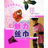 【二手书9成新】魅力丝巾:时尚丝巾系戴DIY文皓9787542725295上海科学普及出版社