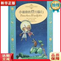 桂冠经典童话世界大师绘本 小彼德的登月旅行 (德)盖尔德.冯.巴萨维茨 南京大学出版社 9787305102424 新