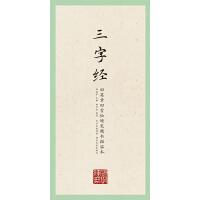 国学经典・田英章、田雪松硬笔楷书描临本・三字经