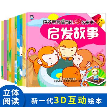 培养宝宝情商的AR故事书(10本) 3-6岁早教启蒙阅读正版益智绘本宝宝睡前情商故事书