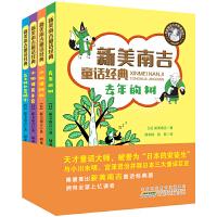 新美南吉童话经典(套装4册)