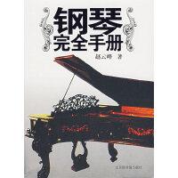 钢琴完全手册