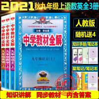 中学教材全解九年级上语文上册数学英语RJ人教版全3册2021秋部编版