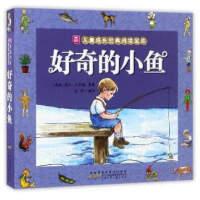 【二手旧书9成新】好奇的小鱼-[瑞典] 爱莎・贝斯蔻;安韶 安徽少年儿童出版社-9787539791630