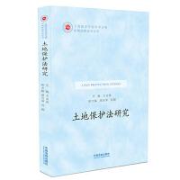 正版 土地保护法研究 上海政法学院学术文库 环境资源法学丛书 王* 主编 中国法制出版社