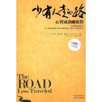 少有人走的路:心智成熟的旅程(白金升级版) 9787547206256 (美)派克 吉林文史出版社