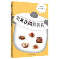 用高压锅做美食今泉久美9787534155895浙江科学技术出版社