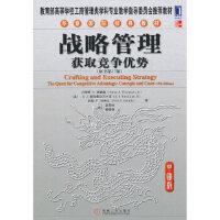 战略管理(原书第17版)(中美两位大师蓝海林、汤普森的倾力之作)(美)汤普森 (美)斯特里克兰三世 (美)甘布尔 (中