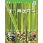 观赏草与竹子-绿手指丛书 (英)阿德尔若 湖北科学技术出版社 9787535253828