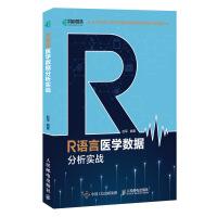 R语言医学数据分析实战