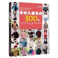 手织儿童毛衣300款 张翠 9787518030552 中国纺织出版社【直发】 达额立减 闪电发货 80%城市次日达!