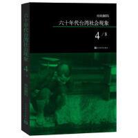 柏杨解码:六十年代台湾社会现象之四 柏杨 9787020108602 人民文学出版社[爱知图书专营店]