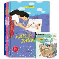 *畅销书籍*全套3册不一样的我们系列 来自星星的孩子不一样的陀螺爸爸妈妈住在蔷薇镇 启蒙读物送给小朋友的美好礼物 浙江