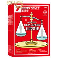 英语街高考版 2018年全年杂志订阅新刊预订1年共12期 课堂内外3月起订