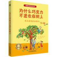 正版全新 德国获奖科普故事书系・为什么巧克力不是长在树上