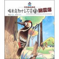 【正版直发】啄木鸟为什么不会得脑震荡 趣味科普绘本 寒松著,华予 绘图 9787518603602 金盾出版社