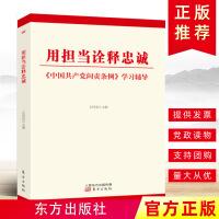 用担当诠释忠诚 《中国共产党问责条例》学习辅导 东方出版社