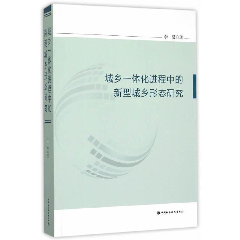 【正版直发】城乡一体化进程中的新型城乡形态研究 李泉 9787516162002 中国社会科学出版社