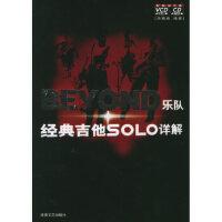 BEYOND乐队经典吉他SOLO详解余晓维9787540436070湖南文艺出版社