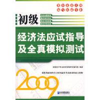 09年初级经济法应试指导及全真模拟测试