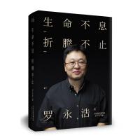 生命不息,折腾不止(完整收录罗永浩从2009年到2014年12月的6场演讲)