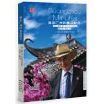我在广州的春花秋月(一个英国外交官的广州日记,发现广州的另一面,文字充满智慧、幽默)