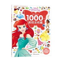 迪士尼公主1000个贴纸全收藏