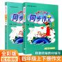 黄冈小状元同步作文四年级上册下册部编人教版2021新版